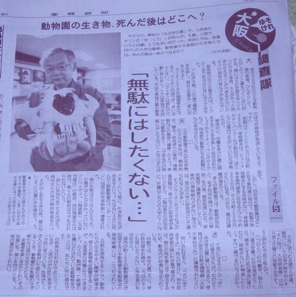 産経新聞記事